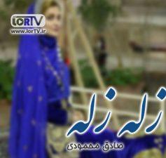 آهنگ لری زله زله صادق محمودی
