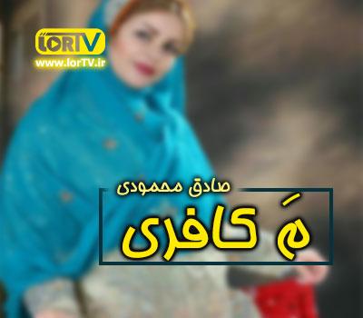 آهنگ لری م کافری صادق محمودی