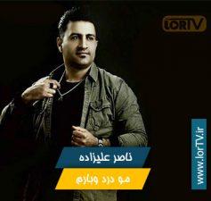 آهنگ لری مو درد وبارم ناصر علیزاده