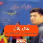 آهنگ لری های بلال امید محمودی