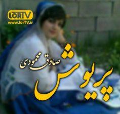 آهنگ لری پریوش صادق محمودی