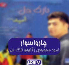 آهنگ لری چاروا سوار امید محمودی