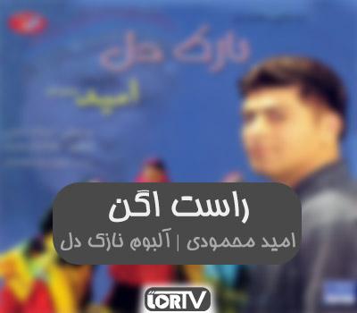 آهنگ لری راست اگن امید محمودی
