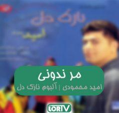 آهنگ لری مر ندونی امید محمودی