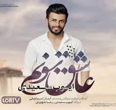 Ashegh Tonom Ayoub Saeedi