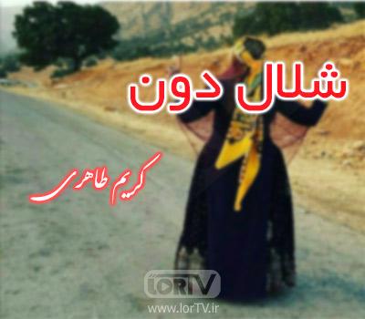 Shelal doon Karim Taheri
