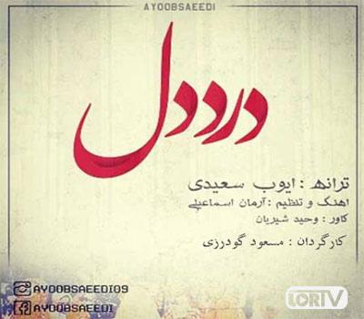 دانلود آهنگ لری درد دل از ایوب سعیدی