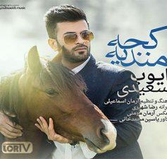 Koje Mandiye Ayoob Saeedi