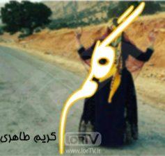 golom Karim taheri
