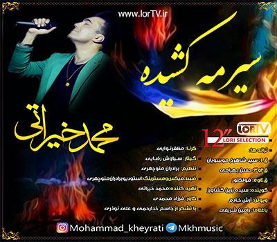 دانلود آهنگ لری سیرمه کشیده از محمد خیراتی