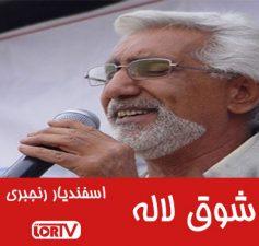 shogh Laleh-Esfandyar RAnjbari