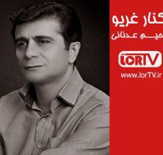 Konar Ghariv - Rahim Adnani