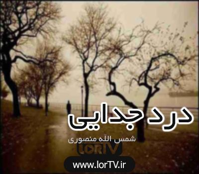 dad Jedyi -Shams Allah Mansouri