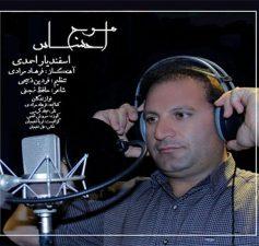 Moje Ehsas- Esfandyar Ahmadi