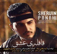 ghafeleye Eshgh-shervin Panahi