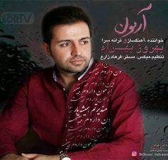 Armoon Behrooz Bahram