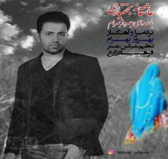 Asheghane Bakhtyari - Behrooz Bahram