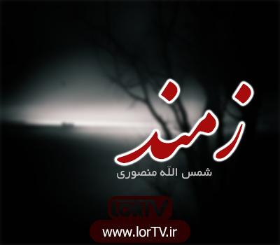 Zamand-Shams Alah Mansouri
