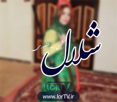 Shelal ShamsAlah Mansouri