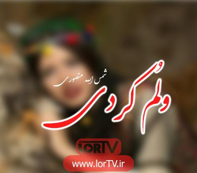 Velom Kerdi - Shams Allah Mansouri