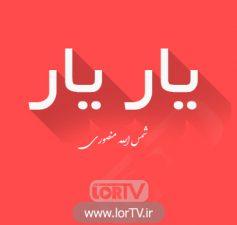 yar yar Shams Alah Mansouri