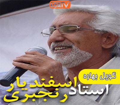 goyal Bahare Esfandiar Ranjbari