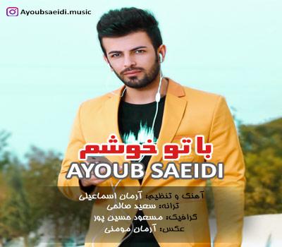 دانلود آهنگ لری با تو خوشم از ایوب سعیدی