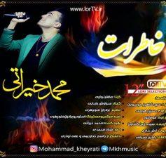 Khaterat-Mohammad Kheyrati