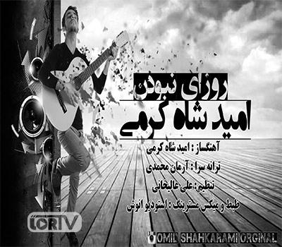 roozay Naboodan-Omid Shahkarami