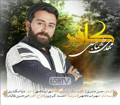 Kafar Mehdi Tahmasebi
