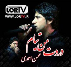دردت من تیام از محسن احمدی