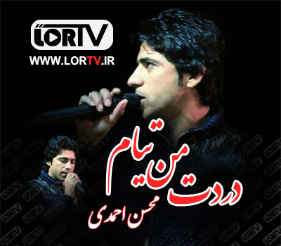 دانلود آهنگ لری دردت من تیام از محسن احمدی