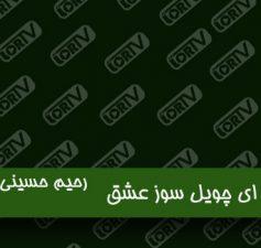 Ey-Chavil-soz-eshgh Rahim Hosseini