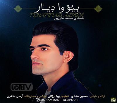 byow-vadiyar mohammad alipoor