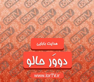 doovar-haloo Hedayat Babaei