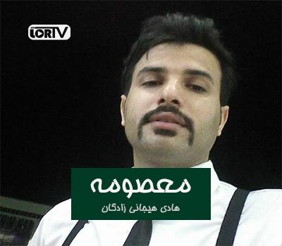 masooma-Hadi Hayejani Zadegan
