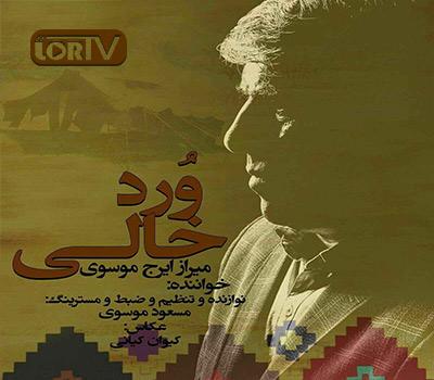 vord-Khali - mirza iraj mousavi