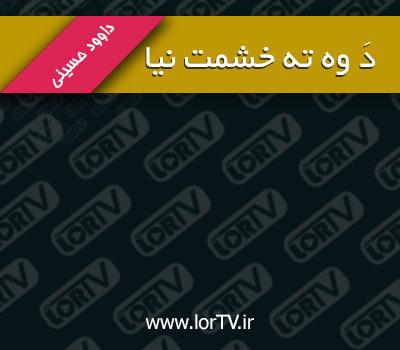 دانلود آهنگ لری د وه ته خشمت نیا از داود حسینی
