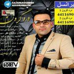 Darde-Geroon Sajad Baghandeh