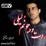 Dardet-Va-Joonom-Leili Mehrdad Rastakhiz