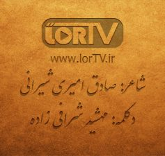 Deklameh Mahshid SharafiZadeh