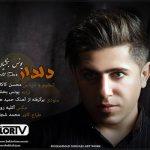 Deldar Younes Bakhshiyan