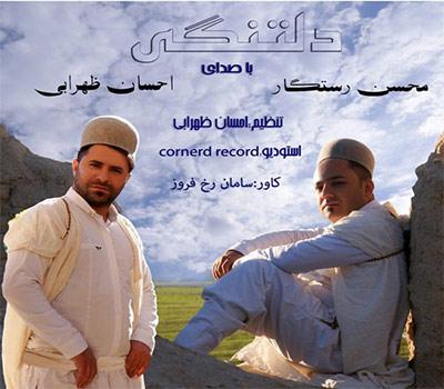 Deltangi-Mohsen Rastegar & Ehsan Zohrabi