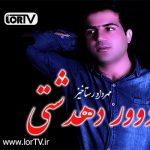 Doovar-Dehdashti Mehrdad Rastakhiz