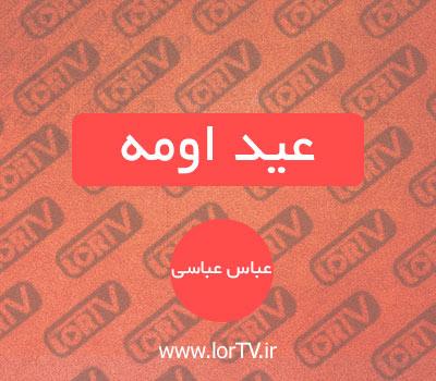 Eyd-Ooma Abbas abbasi