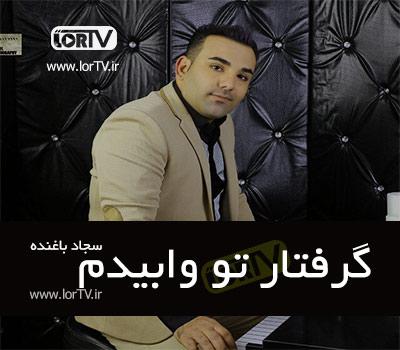 Gereftar-To-Vabidom Sajad Baghandeh