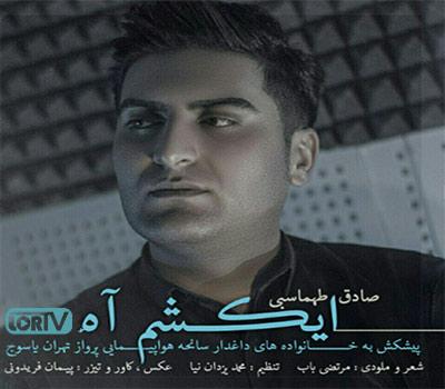 Ikashom-Ah Sadegh Tahmasebi