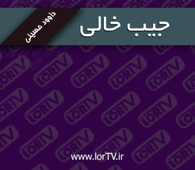 Jib-Khali- Davod Hosseini
