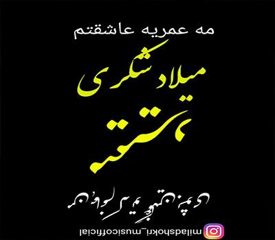 Me-Omrya-Asheghem Milad Shokri