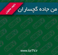 Men-Jada-Gachsaran davod Hosseini